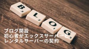 ブログエックスサーバー