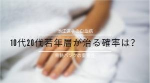池江選手の白血病|10代20代若年層が治る確率は?骨髄バンクの重要性