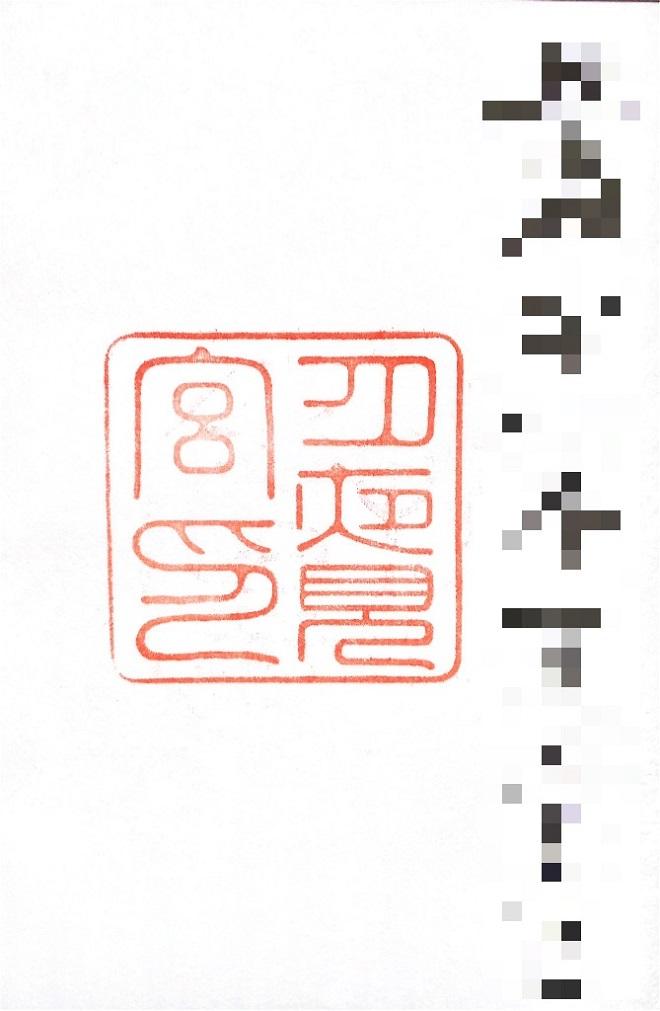 2tsukuyomi1_gosyuin
