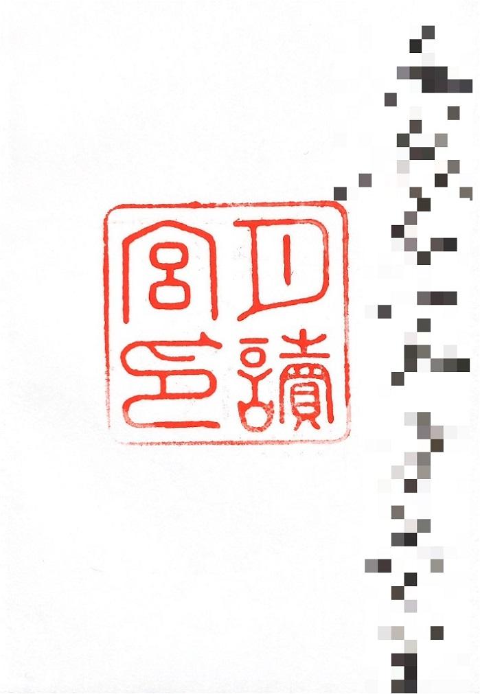 2tsukuyomi2_gosyuin