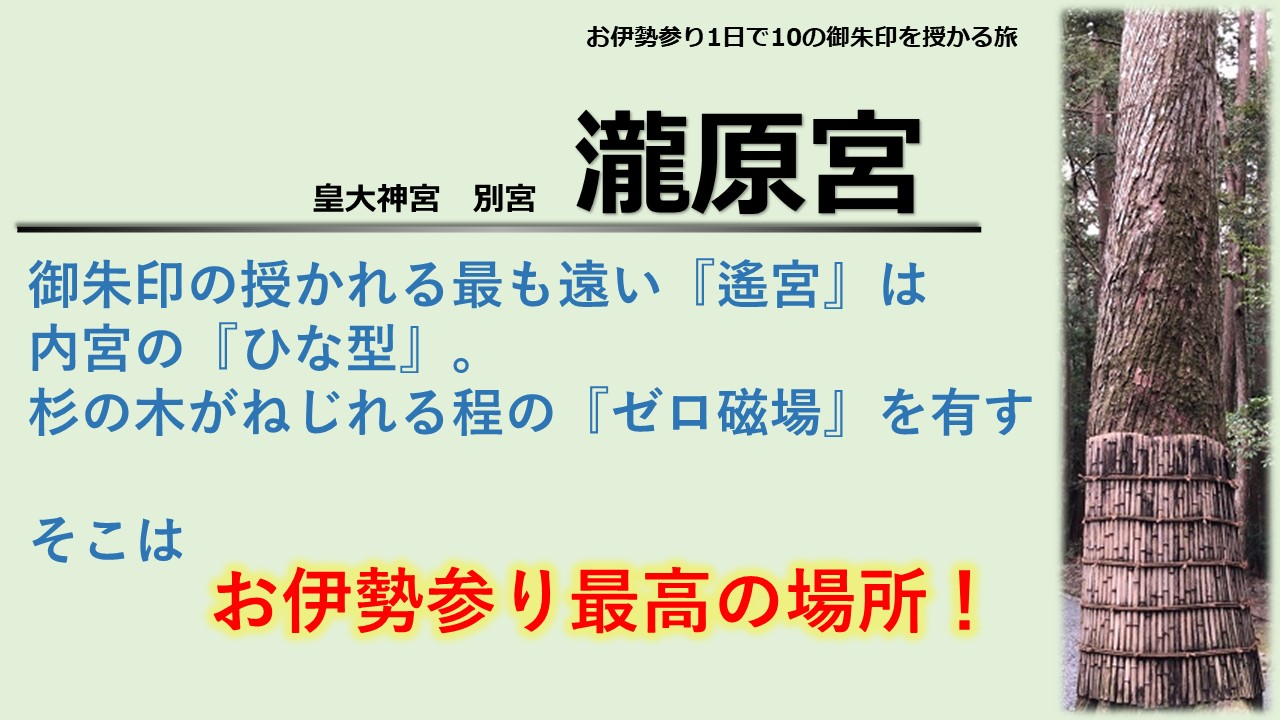 takiharanomiya_ic