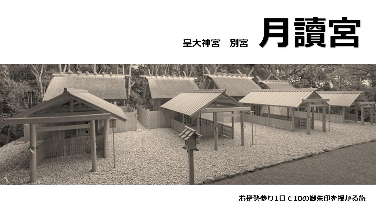tukiyomi2_ic