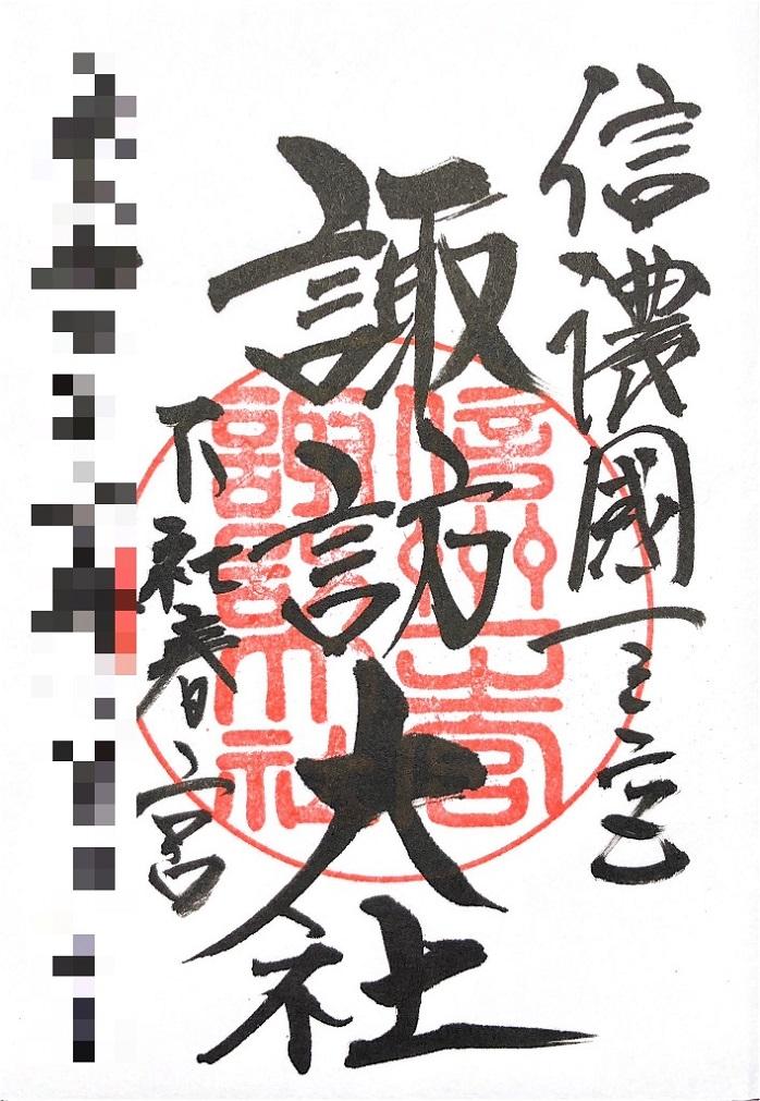 2suwataisya_harumiya_gosyuin