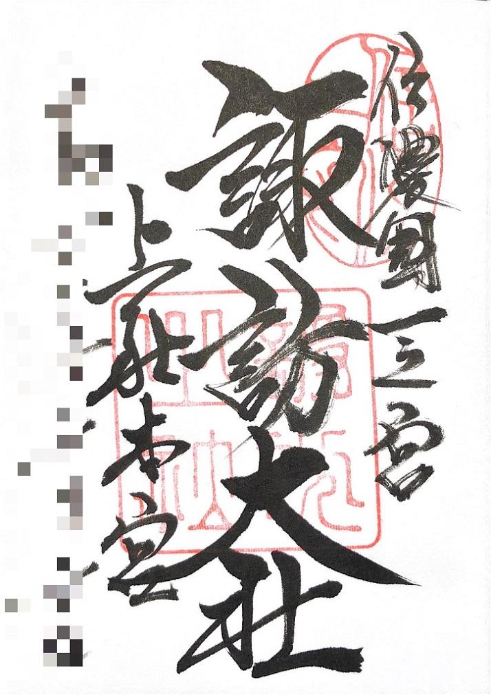 2suwataisya_honmiya_gosyuin