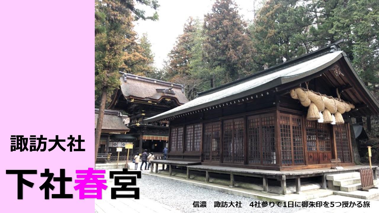 suwataisha_harumiya_ic