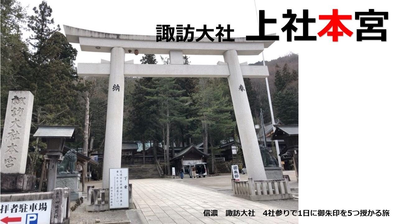 suwataisha_honmiya_ic