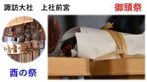 諏訪大社上社前宮の最大神事である「御頭祭」から分かる諏訪大社の起源