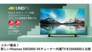 Hisense 50E6800_IC