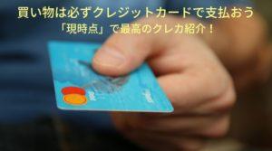 満足度No.1の楽天カード。買い物は必ずクレジットカードで支払おう~現時点で最高のクレカ紹介!