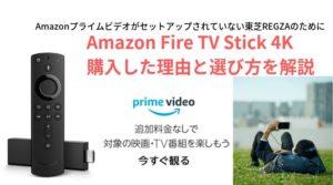 Amazon Fire TV Stick 4K を購入した理由と選び方って?元から入ってるプライムビデオとの違いもを解説!