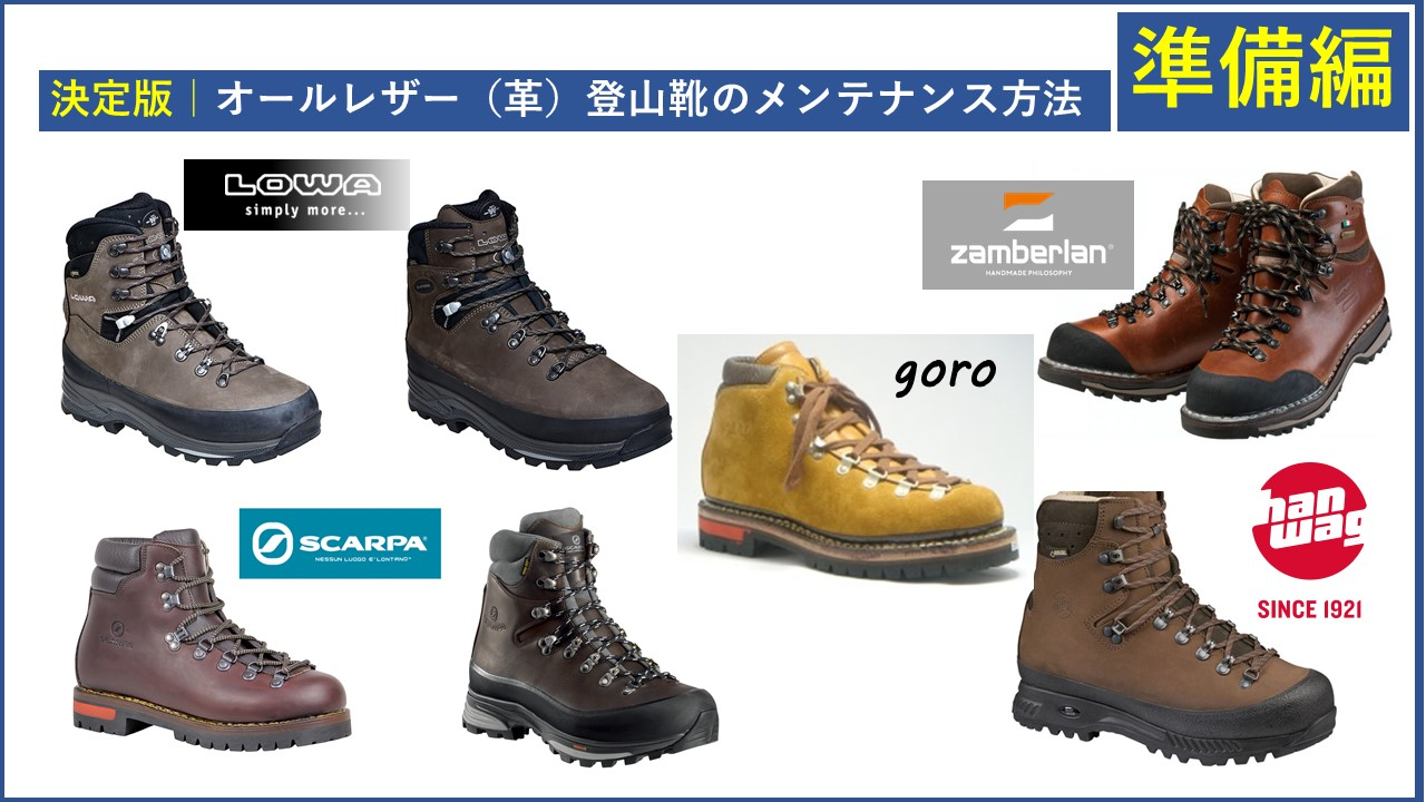 leather-boots-maint01-IC