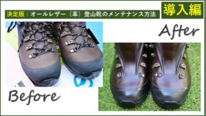 leather-boots-maint02-IC