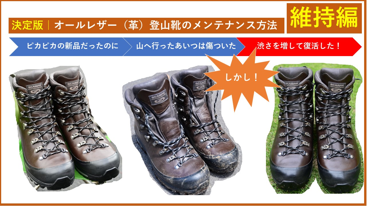 leather-boots-maint03-IC