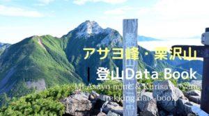 Asayo&Kurisawa trekking data book_IC