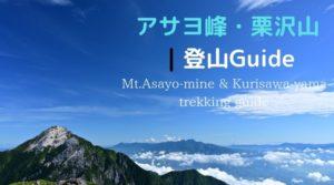 Asayo&Kurisawa trekking guide_IC