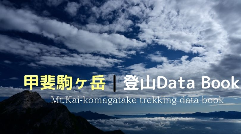 Kai-koma trekking data book_IC