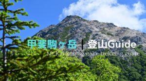 Kai-koma trekking guide_IC