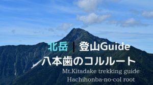 【2021年】北岳(八本歯のコル・ルート)|北岳を徹底的に楽しむ険しいルート