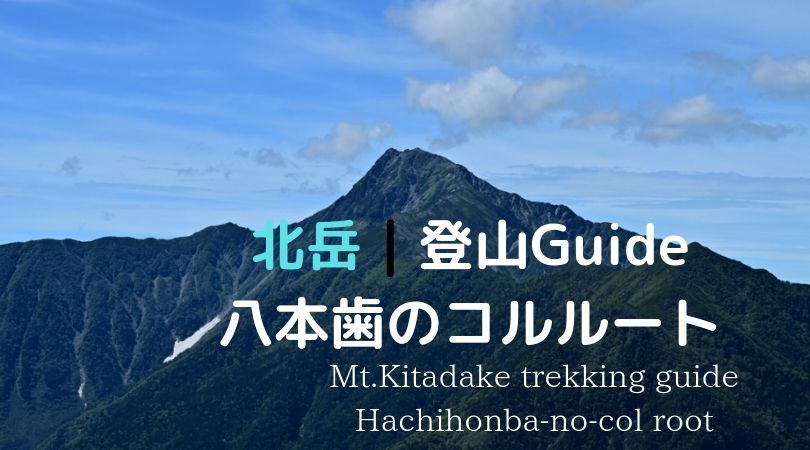 Kitadake-hachihonba trekking guide_IC