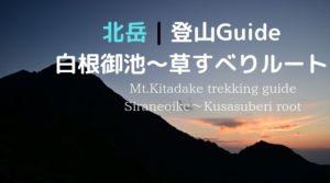 【2021年】北岳(草すべりルート)|日本第二位の高峰へ挑むベーシックルート