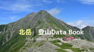 Kitadake trekking data book_IC