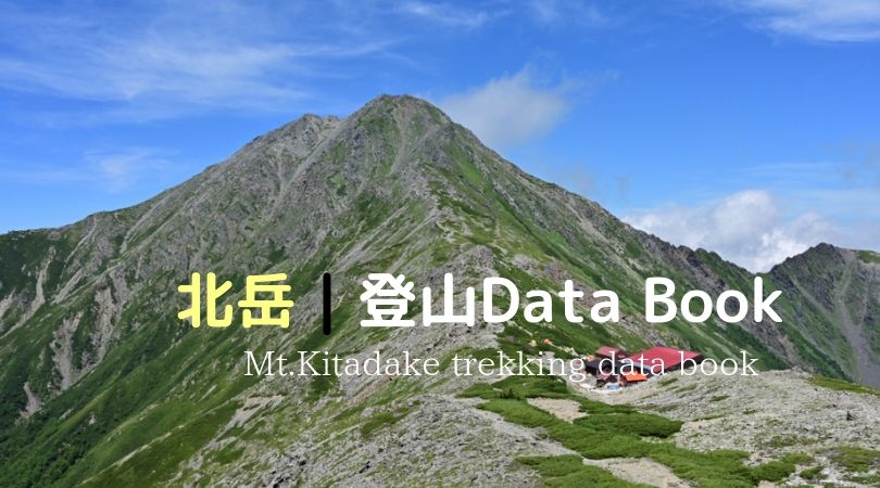 Kitadake trekking data book_IC