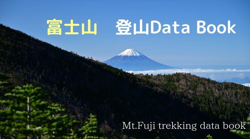 Mt.Fuji trekking data book_IC