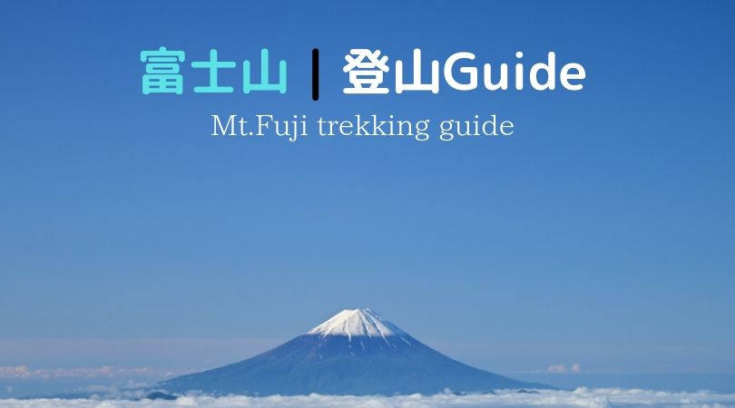 Mt.Fuji trekking guide_IC