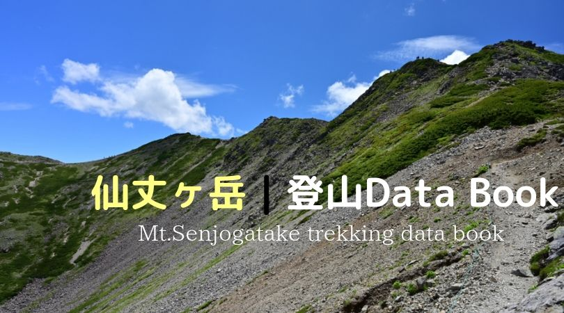 Senjogatake trekking data book_IC