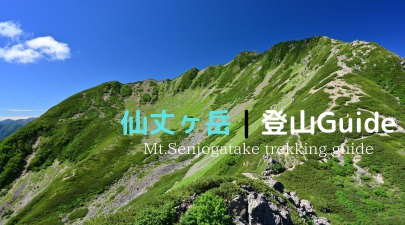 Senjogatake trekking guide_IC