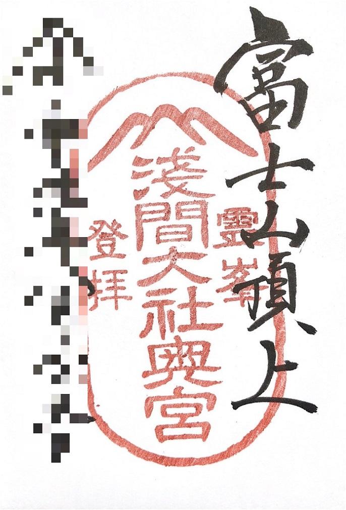 2fujisancho_senngen_gosyuin