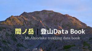 Ainodake trekking data book_IC
