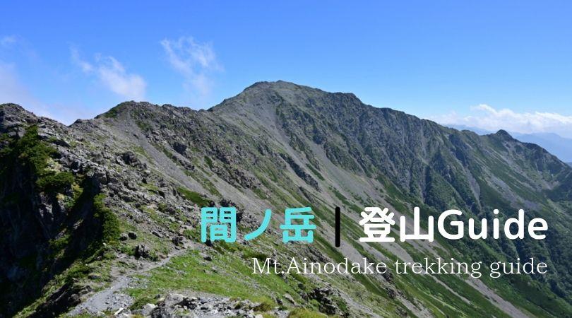 Ainodake trekking guide_IC