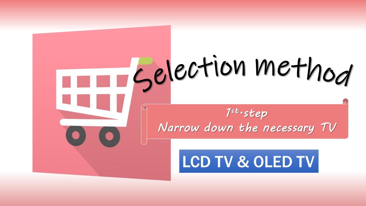 Narrow down the necessary TV