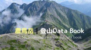 Noutoridake trekking data book_IC
