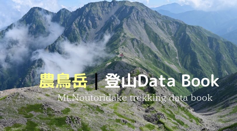 Noutoridake trekking data book_IC