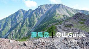 Noutoridake trekking guide_IC