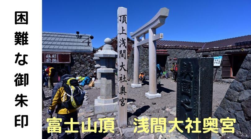 fujisan_gosyuin01_IC