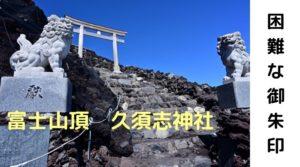 富士山(久須志神社)|登山しないと授かれない御朱印を解説