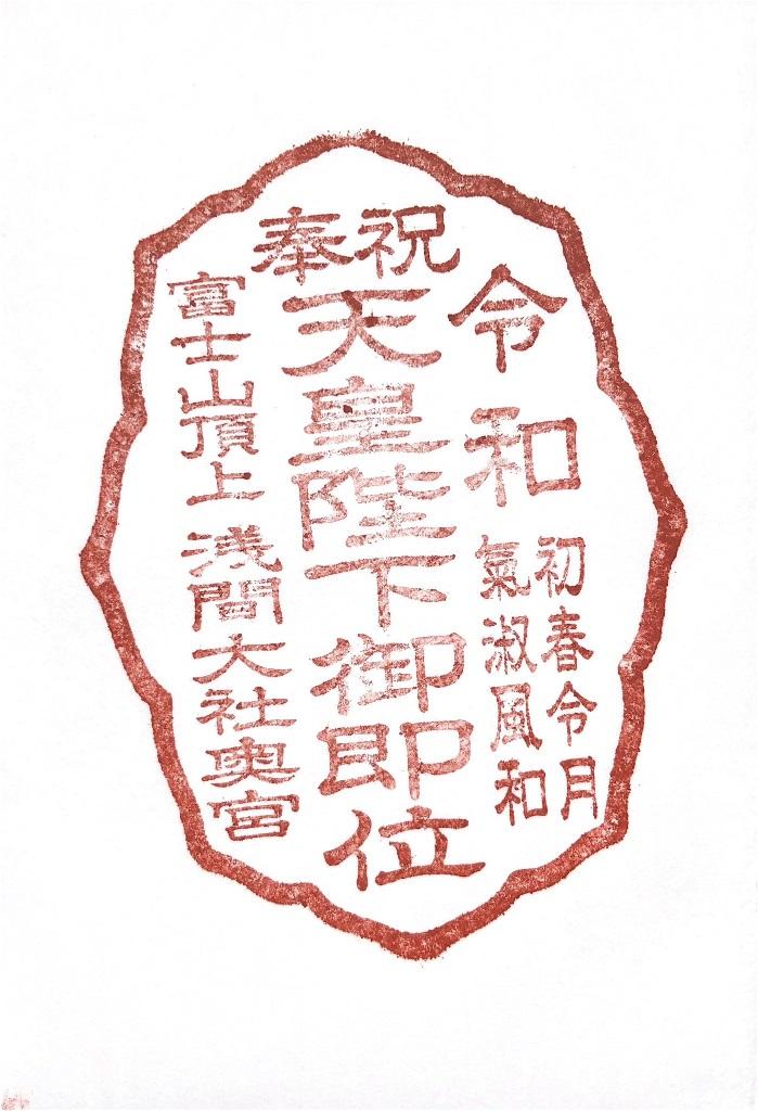 fujisancho_senngen2_gosyuin