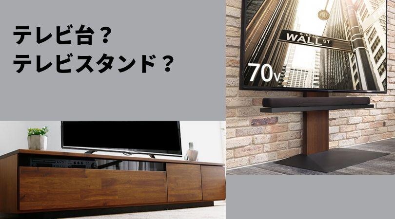 TV bord IC