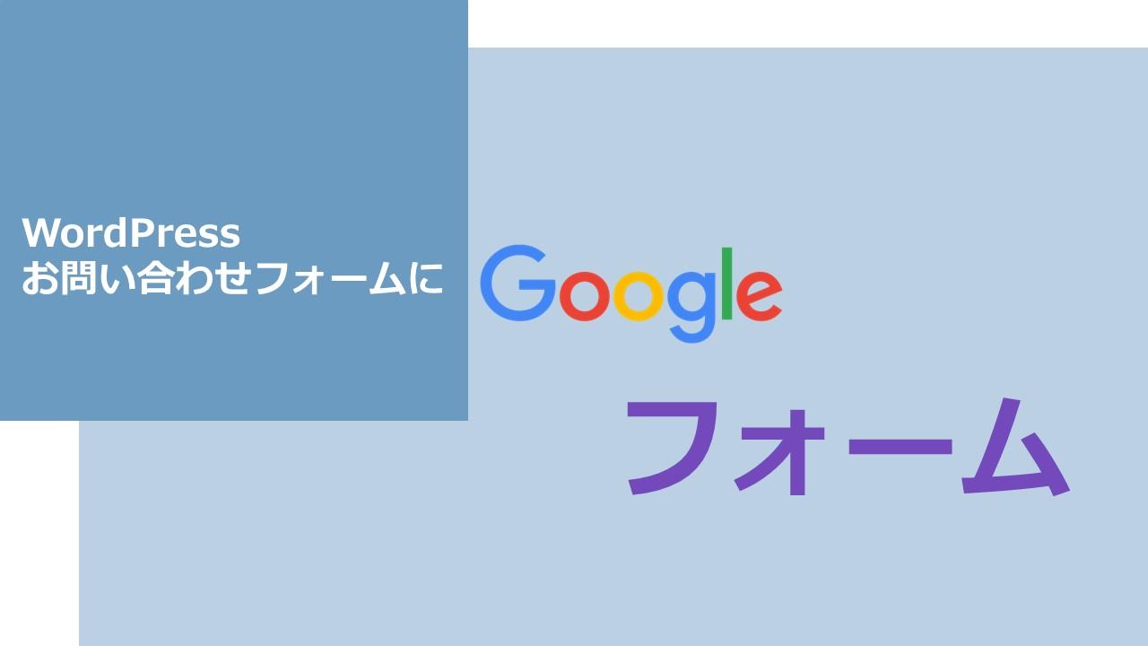 googleフォーム IC