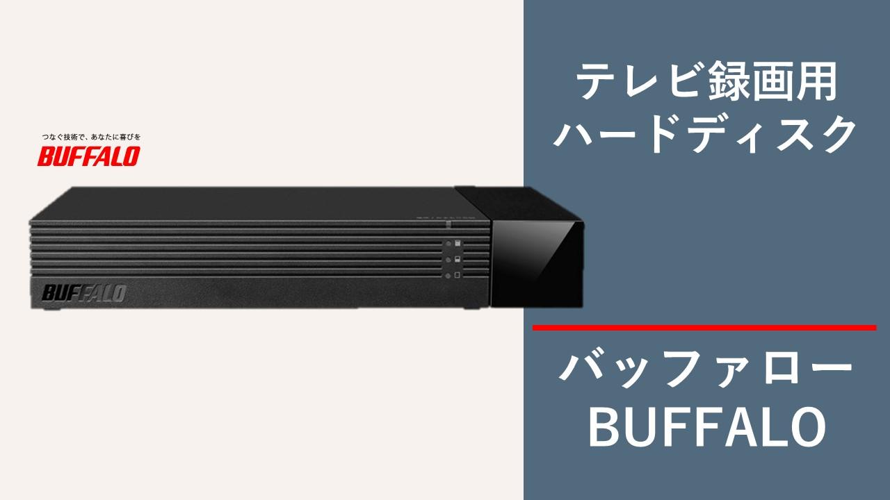 BUFFALO HDD IC