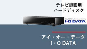 IO DATA HDD IC