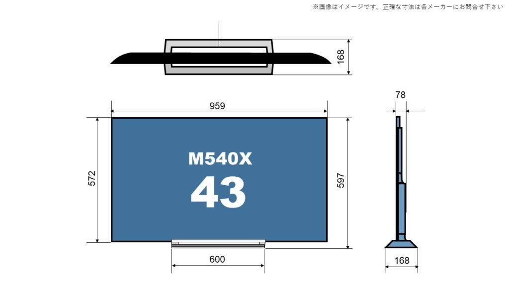 M540Xの43型に関するサイズ詳細を解説した自作画像。