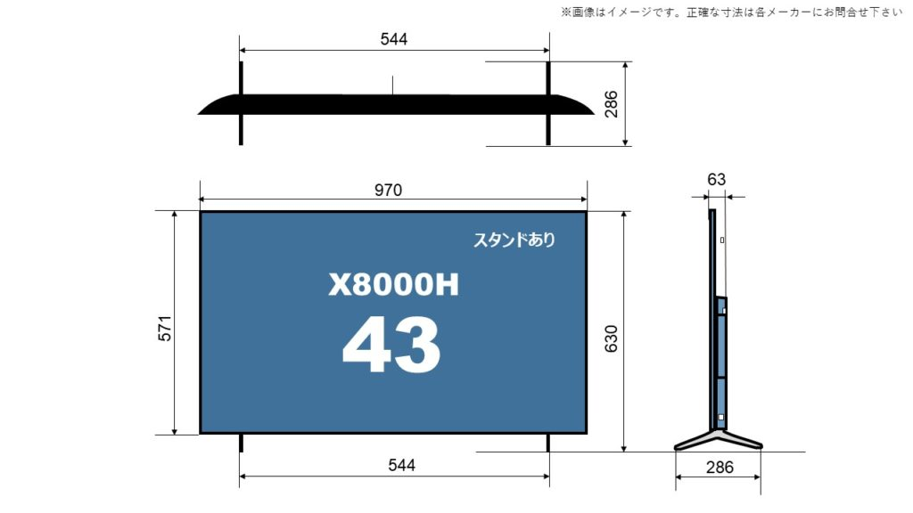 43X8000H size