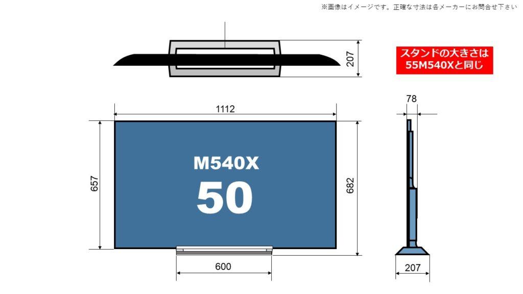 M540Xの50型に関するサイズ詳細を解説した自作画像。
