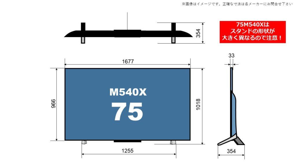 M540Xの75型に関するサイズ詳細を解説した自作画像。