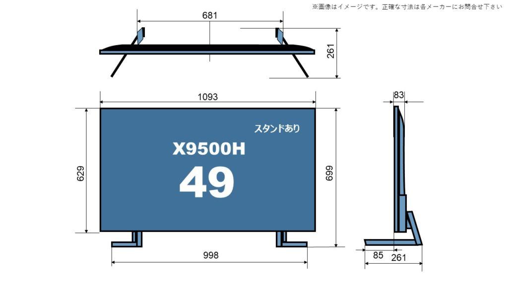 49X9500H size