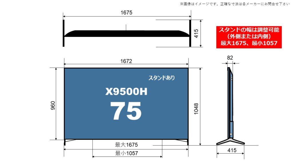 75X9500H size
